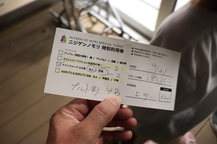 【入場料金・割引クーポン】ナイトウォーク火の鳥