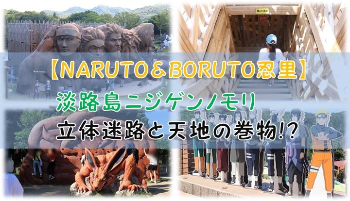 ニジゲンノモリ【NARUTO&BORUTO忍里】立体迷路と天地の巻物!?