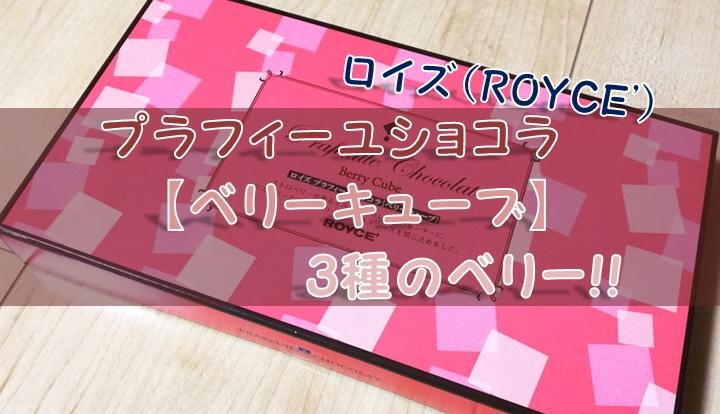 ロイズ「プラフィーユショコラ」【ベリーキューブ】3種のベリー!!