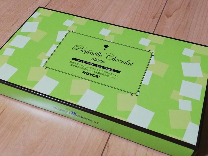 ロイズ「プラフィーユショコラ」【抹茶】お茶の風味が豊かなソース