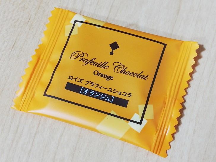 ロイズ「プラフィーユショコラ」【オランジュ】さわやか酸味の甘さのソース