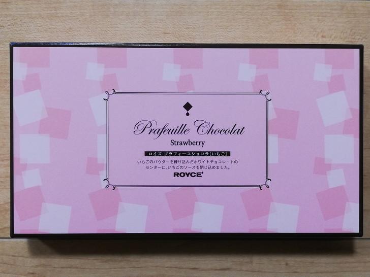 プラフィーユショコラ【いちご】のパッケージ紹介