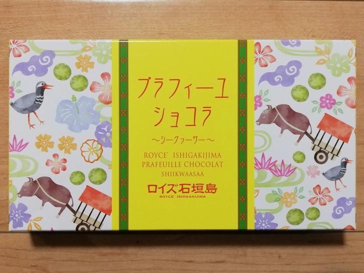 プラフィーユショコラ【シークァーサー】のパッケージ紹介