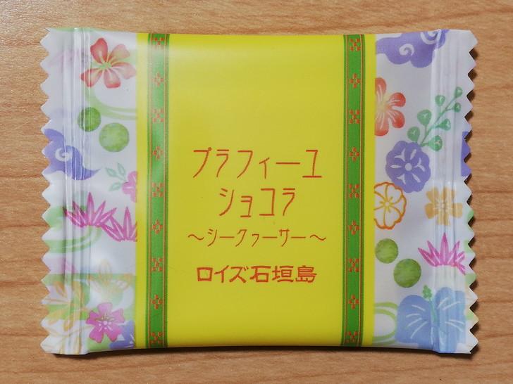 ロイズ「プラフィーユショコラ」【シークァーサー】はこれだ!!
