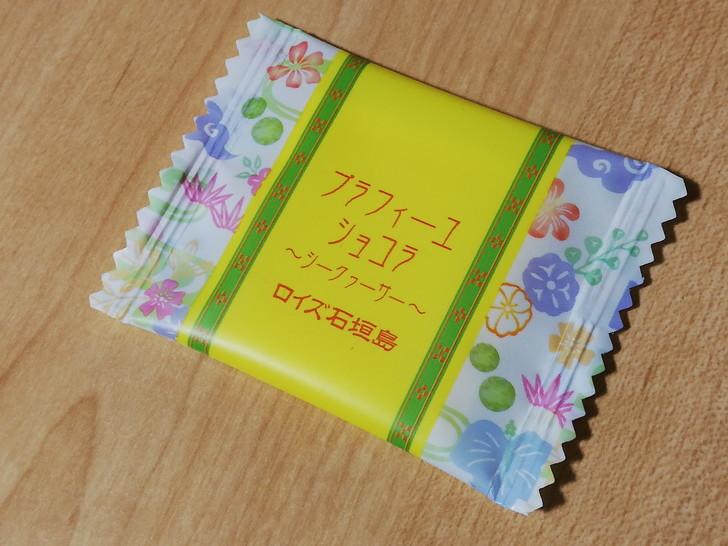 ロイズ「プラフィーユショコラ」【シークァーサー】南国の味のソース!?