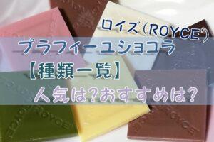 【種類一覧】ロイズ「プラフィーユショコラ」の人気は?おすすめは?
