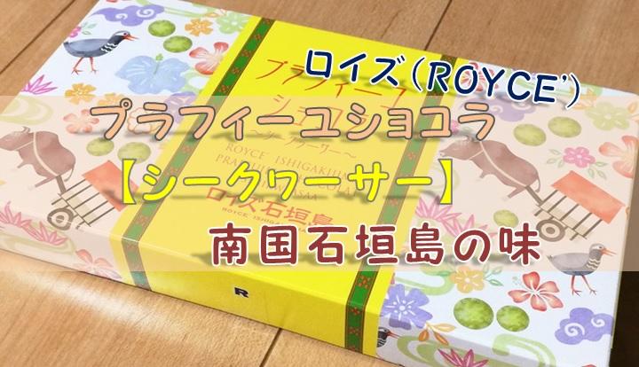 ロイズ「プラフィーユショコラ」【シークヮーサー】南国石垣島の味