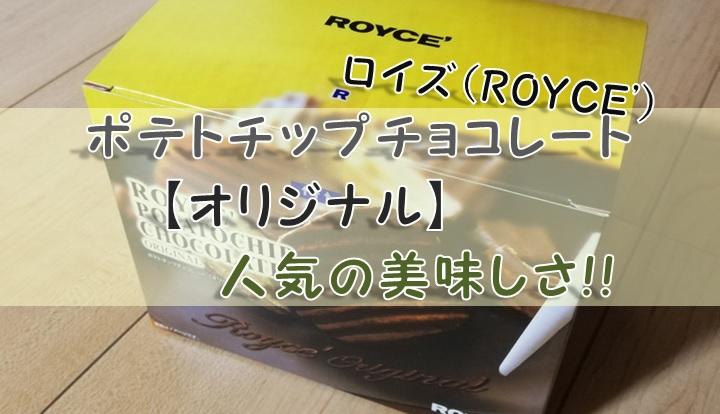 ロイズ・ポテトチップチョコレート【オリジナル】人気の美味しさ!!