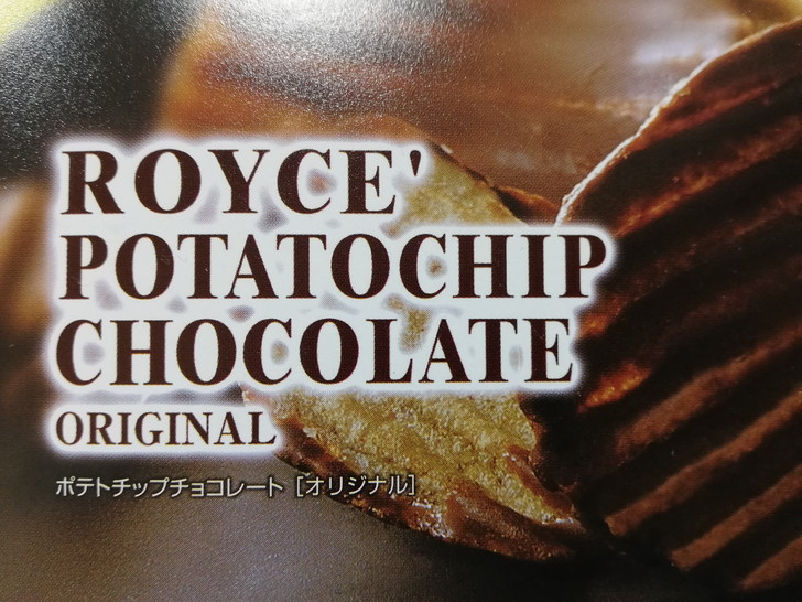 ロイズ(ROYCE')ポテトチップチョコレート【オリジナル】の味は?
