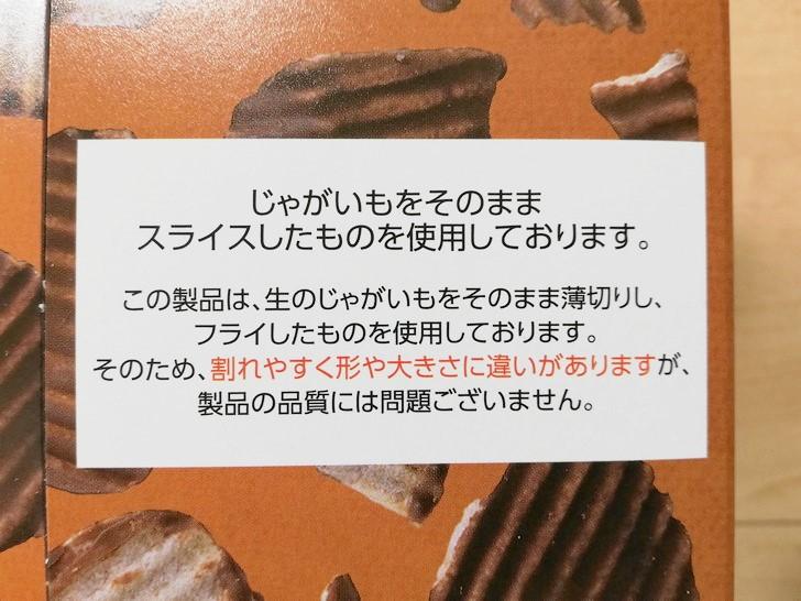 ポテトチップチョコレート【オリジナル】のフタを開けると