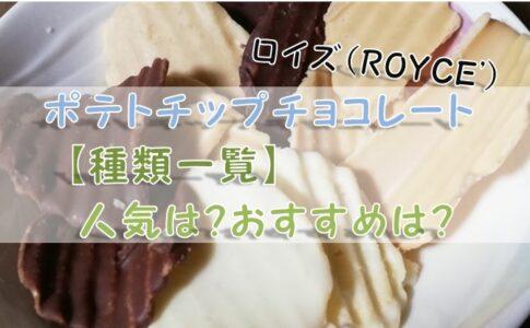 【種類一覧】ロイズ・ポテトチップチョコレート人気は?おすすめは?
