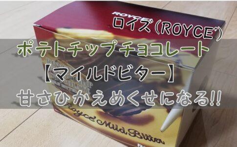 ロイズ・ポテトチップ【マイルドビター】甘さひかえめくせになる!!