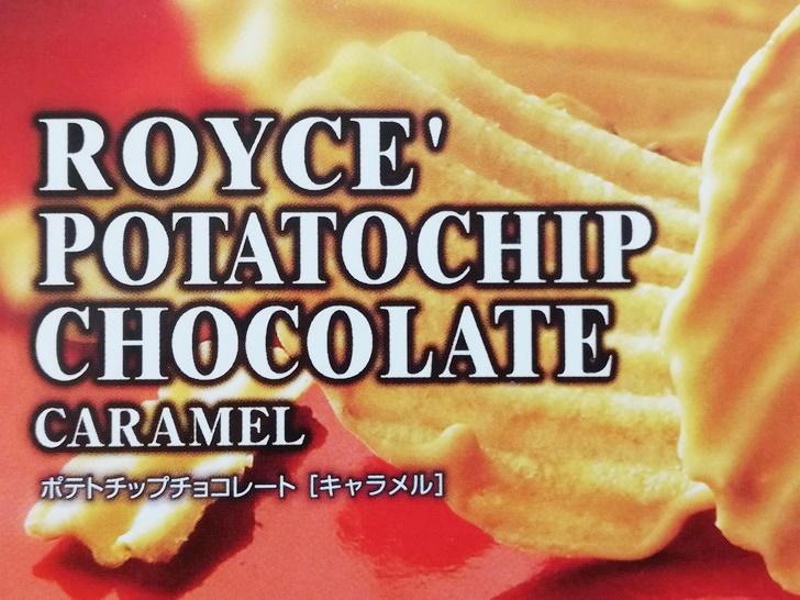 ロイズ(ROYCE')ポテトチップチョコレート【キャラメル】の味は?