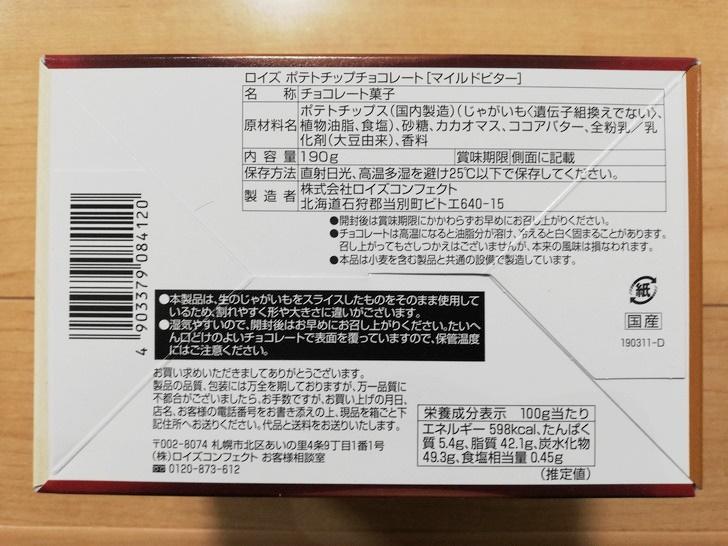 ポテトチップチョコレート【マイルドビター】のパッケージ