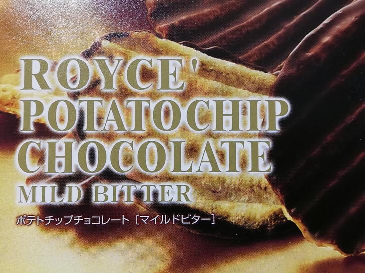 ロイズ(ROYCE')ポテトチップチョコレート【マイルドビター】の味は?