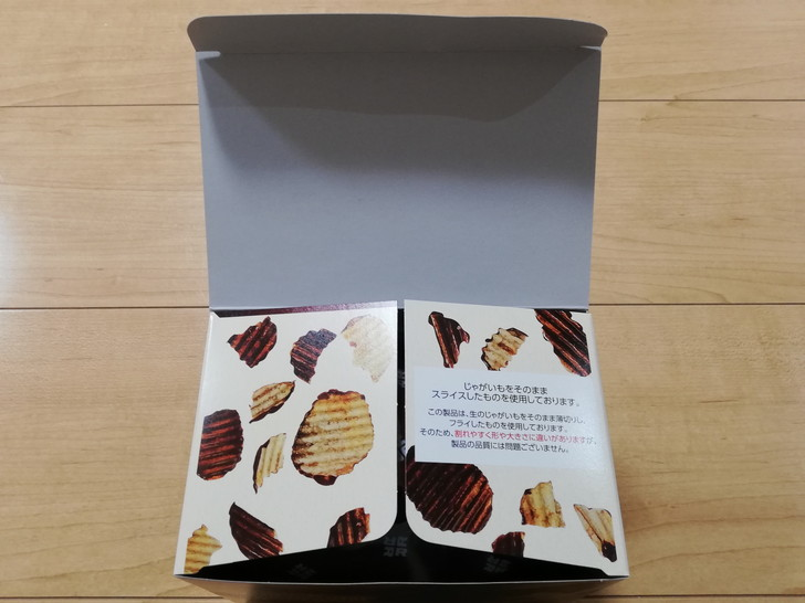 ポテトチップチョコレート【マイルドビター】のフタを開けると