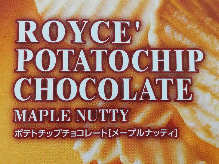 ロイズ(ROYCE')ポテトチップチョコレート【メープルナッティ】の味は?