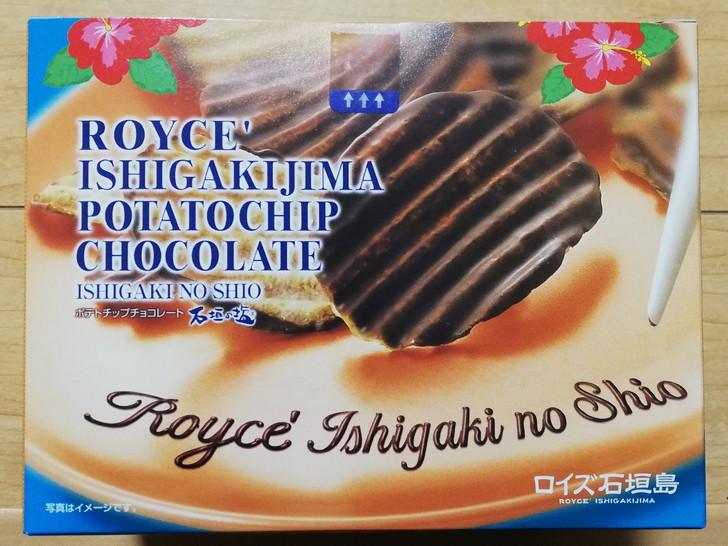 ポテトチップチョコレート【石垣の塩】のパッケージ