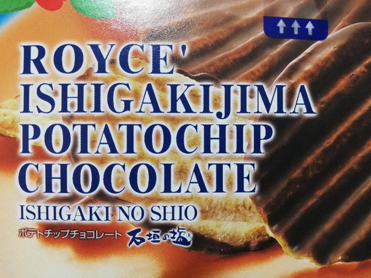 ロイズ(ROYCE')ポテトチップチョコレート【石垣の塩】の味は?
