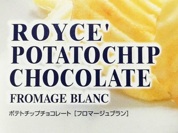 ロイズ(ROYCE')ポテトチップチョコレート【フロマージュブラン】の味は?