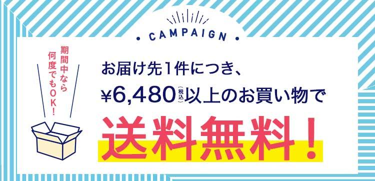 ロイズ公式期間限定送料無料キャンペーン