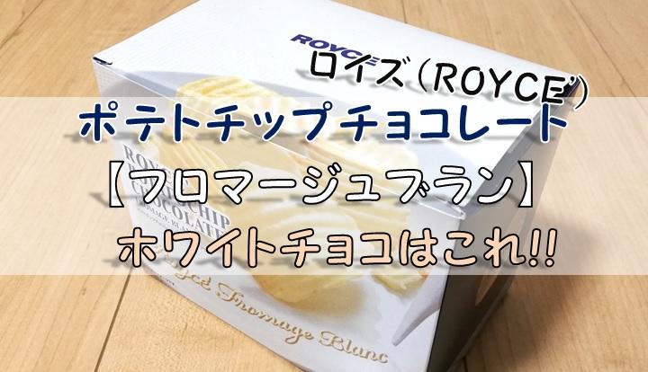 ロイズ・ポテトチップ【フロマージュブラン】ホワイトチョコはこれ!!