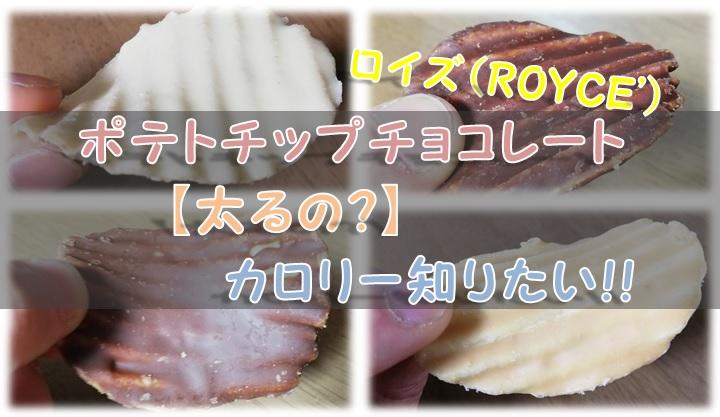 【太るの?】ロイズ『ポテトチップチョコレート』カロリー知りたい!!