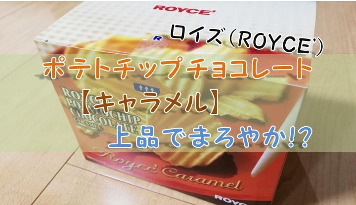 ロイズ・ポテトチップチョコレート【キャラメル】上品でまろやか!?