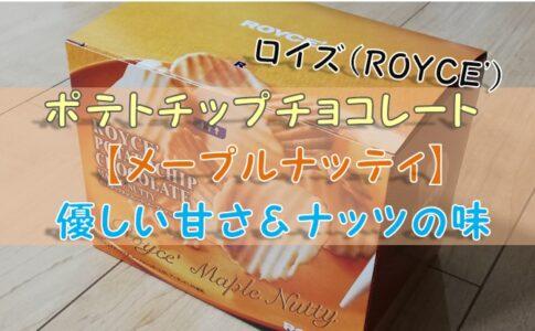 ロイズ・ポテトチップ【メープルナッティ】優しい甘さ&ナッツの味