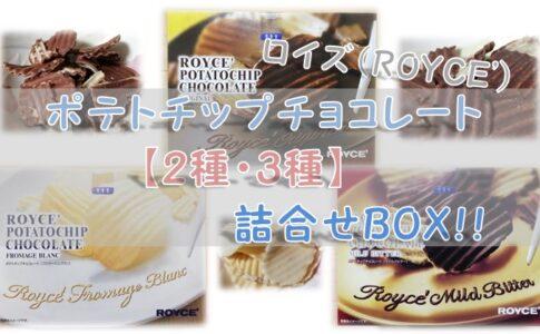 ロイズ『ポテトチップチョコレート』の【2種・3種】詰合せBOX!!