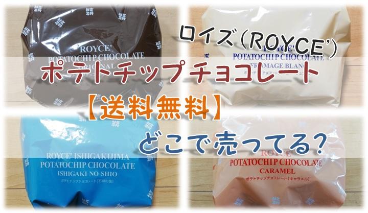 【送料無料】ロイズ『ポテトチップチョコレート』どこで売ってる?