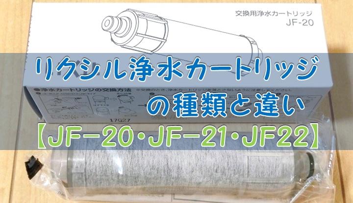 リクシル浄水カートリッジの種類と違い【JF-20・JF-21・JF22】