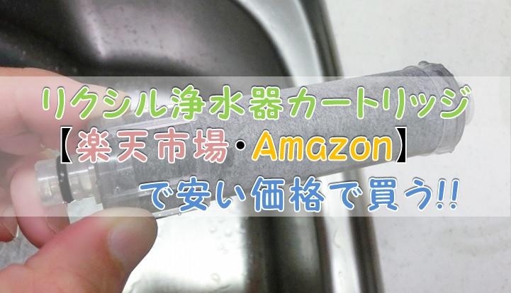 リクシル浄水器カートリッジ【楽天市場・Amazon】安い価格で買う!!