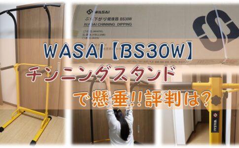 【レビュー】WASAIチンニングスタンドBS30Wで懸垂!!評判は?