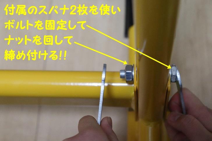 WASAIチンニングスタンド「BS30W」の横フレームと支柱をボルトで締める