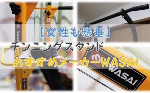【女性も懸垂】チンニングスタンドのおすすめメーカーは『WASAI』