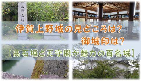 伊賀上野城の見どころは?御城印は?【高石垣と天守閣が魅力の百名城】