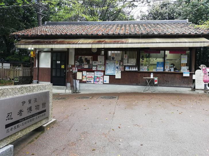 伊賀上野城の「伊賀流忍者博物館」