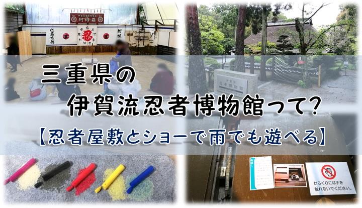 三重県の伊賀流忍者博物館って?【忍者屋敷とショーで雨でも遊べる】