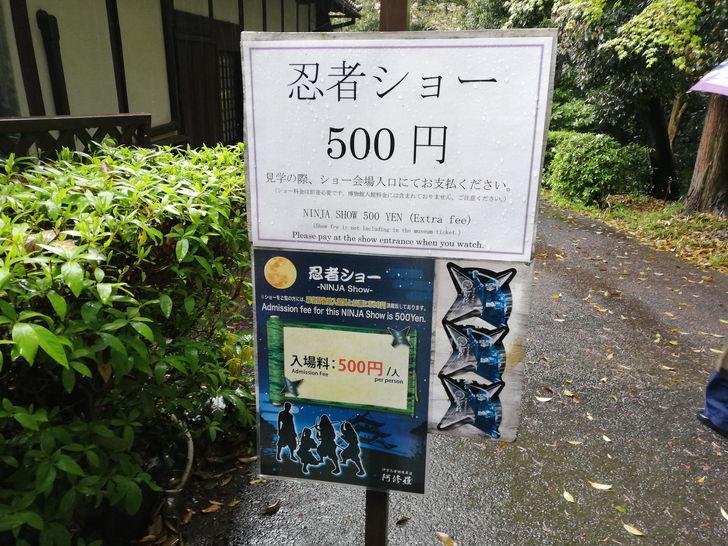 伊賀流忍者博物館の忍術実演ショー!!