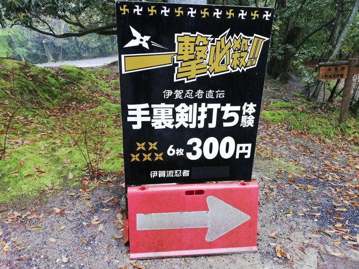 伊賀流忍者博物館で手裏剣打ち体験!?