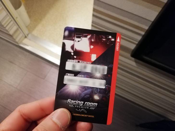 鈴鹿サーキットホテル『North館』レーシングルームの鍵はカードキー