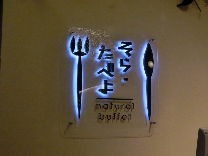 鈴鹿サーキットホテルの夕食と朝食は「そら・たべよ」ビュッフェレストラン
