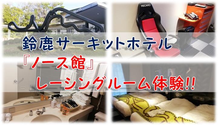 「ブログ」鈴鹿サーキットホテル『ノース館』レーシングルーム体験!!